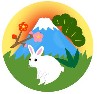 兎と松竹梅と日の出と富士山
