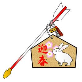 「迎春」の文字と兎と梅の絵馬とハマヤ