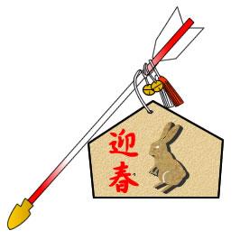 木彫りの立った兎の絵馬と破魔矢