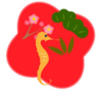 松竹梅とタツノオトシゴ