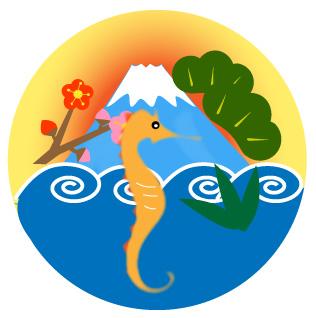 富士山と海と松竹梅とタツノオトシゴ
