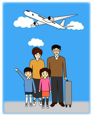 旅客機で行く家族旅行