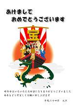 七福神と龍/賀詞「あけましておめでとうございます」
