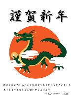 2012干支の辰/賀詞「謹賀新年」