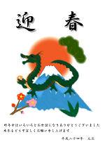 辰と富士山と日の出と松竹梅/賀詞「迎春」