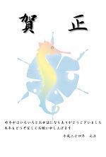 パスエル調のタツノオトシゴ/賀詞「賀正」