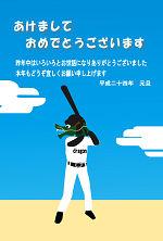 野球のドラゴン年賀状