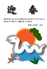 松竹梅と富士山と白蛇/賀詞「迎春」
