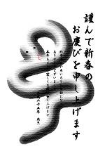 クールな3D白蛇/謹んで新春のお慶びを申し上げます