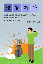 ゴルフとドライバーの年賀状