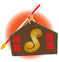 黄金の蛇の描かれた破魔矢