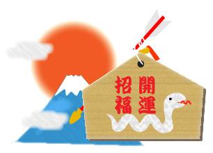 初日の出と富士山と白蛇の破魔矢
