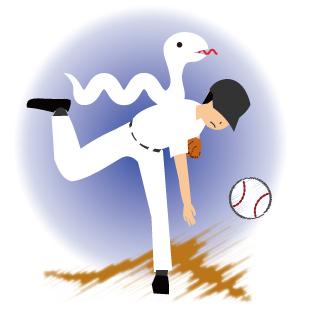 ボールを投げる野球のピッチャーと白蛇