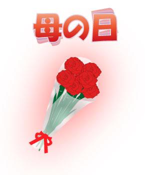 母の日の文字入り花束