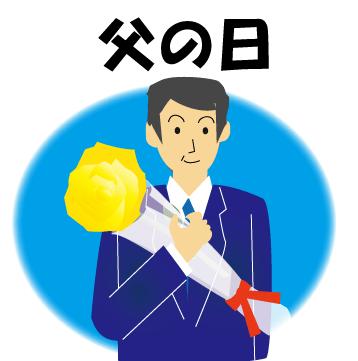 6月のファザーズデイ