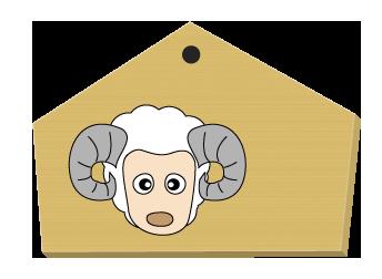 可愛い羊の顔のイラスト入り絵馬(文字なし)