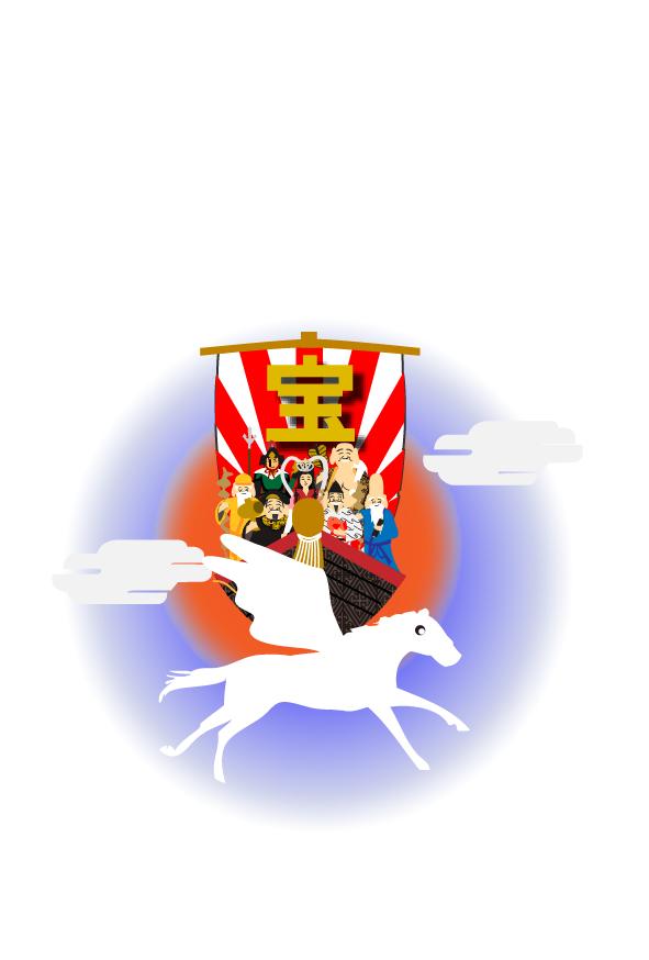 七福神を乗せた宝船と天馬ペガサス