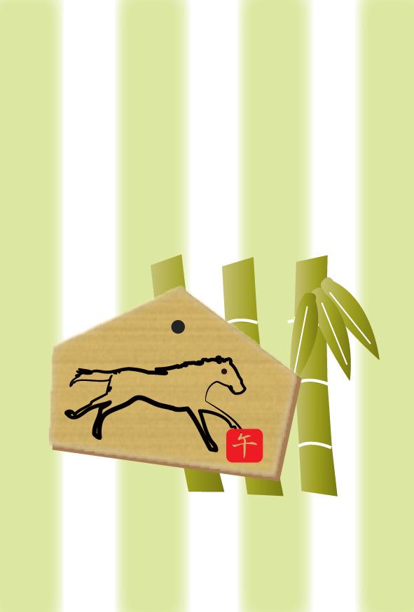 竹と午の絵馬