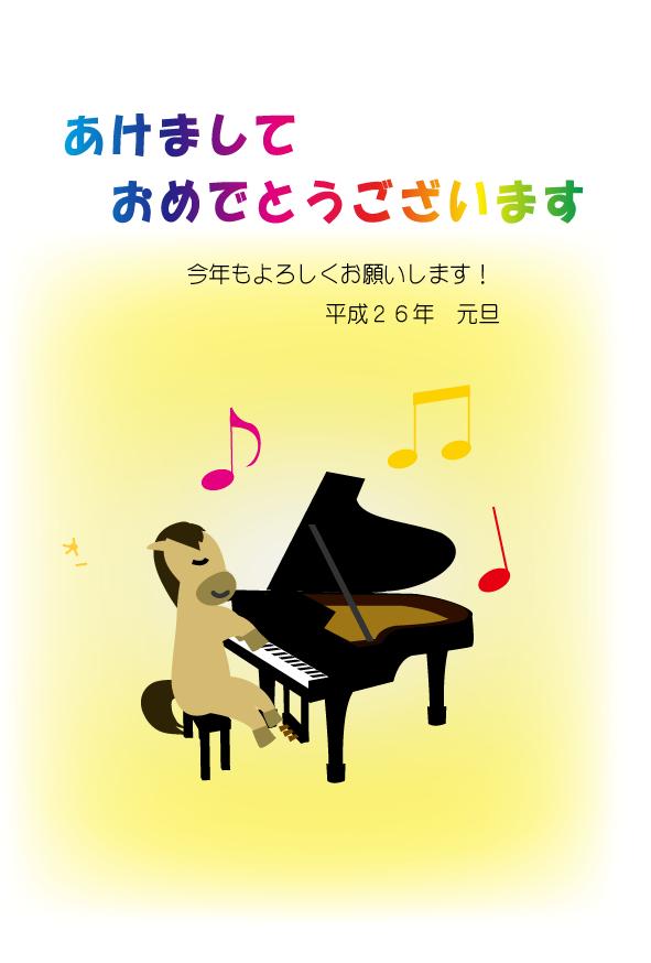 ピアノを弾く馬(友人向け)