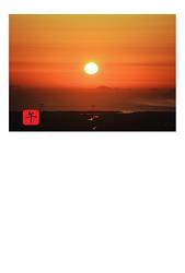 海と日の出写真入り
