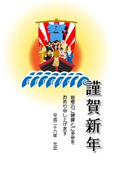 宝船と七福神の年賀状