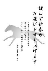 クールな馬のシルエット入りの年賀状