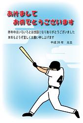 野球のイラスト入りの年賀状