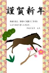 走る馬と松竹梅の年賀状
