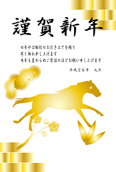 黄金に輝く馬の年賀状