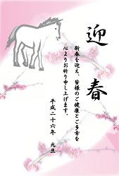 白馬と梅の年賀状