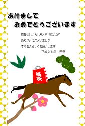 福袋を運ぶ馬の年賀状
