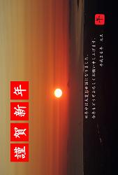 オレンジ色の空と日の出の写真の年賀状