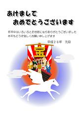 七福神を乗せた宝船と天馬ペガサスの年賀状