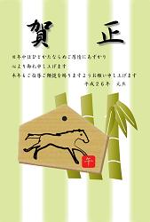 竹と午の絵馬の年賀状