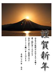 ダイヤモンド富士の写真入りの年賀状