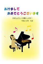 ピアノを弾く馬(友人向け)の年賀状