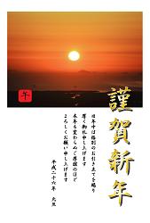 海と日の出写真入りの年賀状