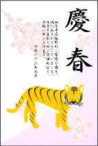 慶春の年賀状