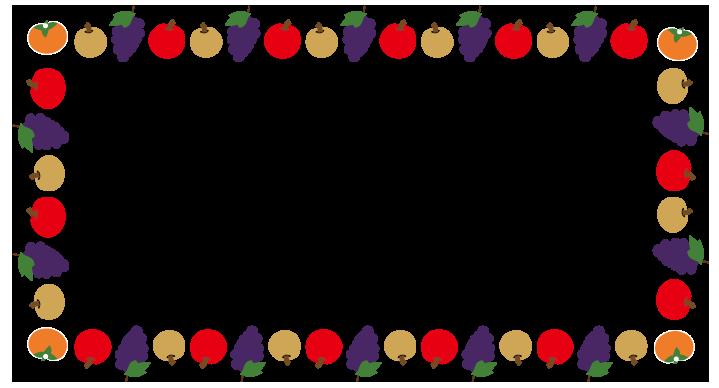 大きいサイズの果実枠