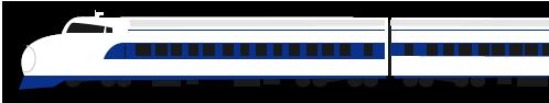 大きいサイズの新幹線