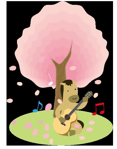 大きいサイズのお花見とギターを弾く馬