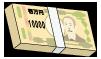 立体的な一万円アイコン