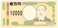 渋沢栄一の1万円札