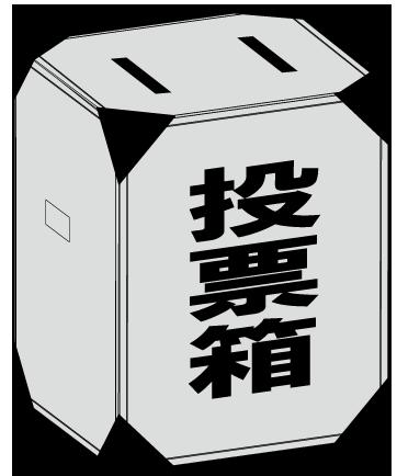 大きいサイズの投票箱