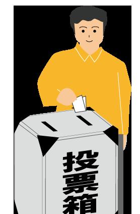 投票する人