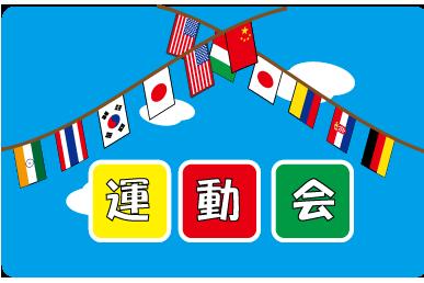 青空と運動会の旗