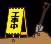 工事中の看板とスコップ