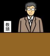 眼鏡をかけた教頭先生