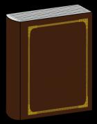 分厚い辞典
