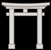 神社の鳥居(コンクリート)